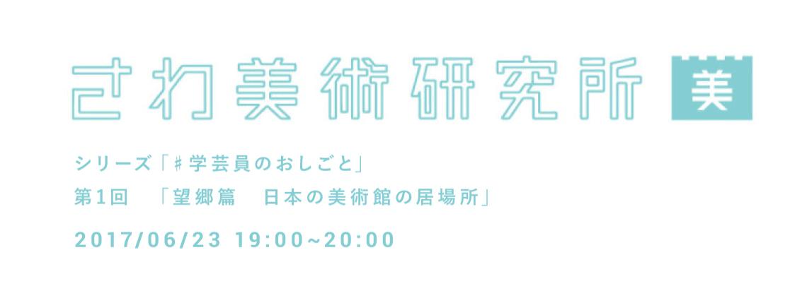 シリーズ「♯学芸員のおしごと」 第1回 「望郷篇 日本の美術館の居場所」