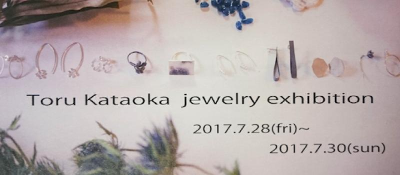 Toru Kataoka jewelry exhibition