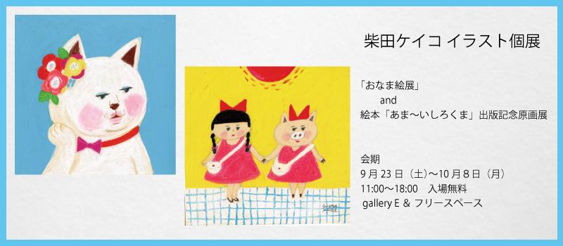 「おなま絵展」and 絵本「あま〜いしろくま」出版記念原画展