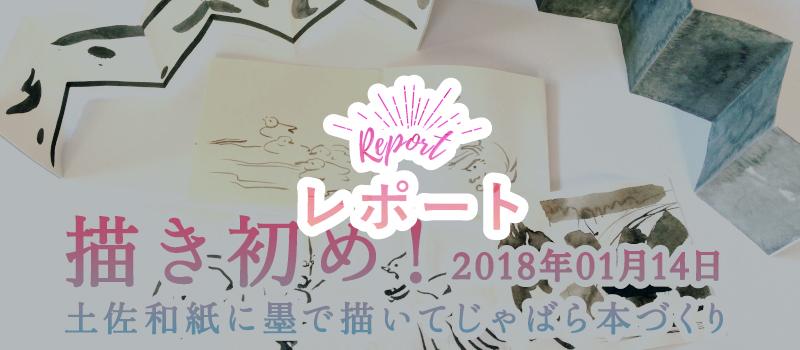 《レポート》描き初め! 土佐和紙に墨で描いてじゃばら本づくり