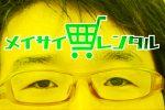 me-ren2
