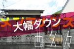 mentenansu-down